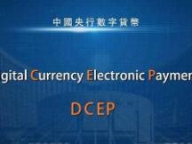 程实:央行数字货币的变与不变