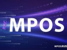 AUC致力于打造MPOS共识机制