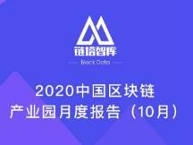 2020中国区块链产业园月度报告(10月)