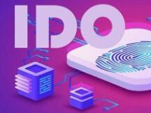 IDO——代币发行的下沉及热门平台