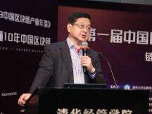 蔡维德:数字货币市场亟需新型监管科技大战略