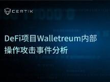 DeFi项目Walletreum内部操作攻击事件分析