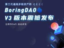 Boring DAO V3版本4大功能揭晓,去中心化的BTC跨链时代即将到来