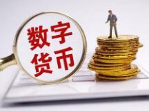 央行数字货币对未来区块技术发展及世界经济体系的影响