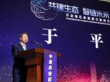 中国首个积分区块链标准白皮书发布,中国积分联盟链落地重庆市江北区