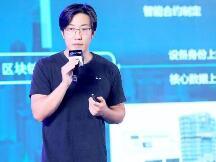 CoT Network谷瑞翔:可信数据管理是区块链的核心功能