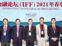 央行数字货币的应用与监管,IFF会议观点碰撞