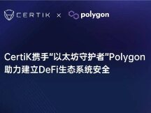 "CertiK携手""以太坊守护者""Polygon,助力建立DeFi生态系统安全"