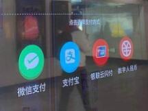 上海地铁站现支持数字人民币支付的售货机 可二维码支付