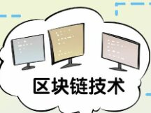 我国多地积极探索区块链电子票据 海南、深圳样本将提供成熟经验