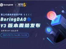 号称改写比特币DeFi的BoringDAO V3新版本,究竟有哪些功能和亮点?