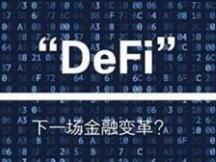 DeFi词汇从入门到精通一览