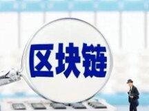 中国的区块链技术 究竟发展到哪里了?