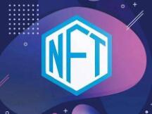NFT从哪里来 又要去往哪里?