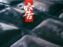 """中国第一窖""""泸州老窖""""上链了,与蚂蚁链一起搭建区块链白酒产业联盟"""