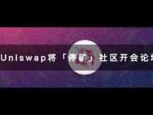 Uniswap社区开会讨论了啥?