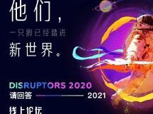 2021年投资机构将重点布局哪些赛道?