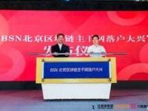 """""""BSN北京区块链主干网""""落户大兴,链得得、六脉数科接牌成为承建方"""