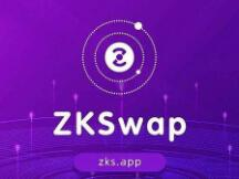 ZKSwap:首个基于ZK-Rollups技术的去中心化交易所