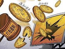 人民网:境内人民币买入虚拟货币、外币提现或涉嫌违法