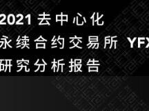 TI 研报 | 2021 去中心化永续合约交易所 YFX