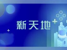 """老上海走向""""新天地"""",著名画家钟海宏NFT作品在Tspace落槌成交"""