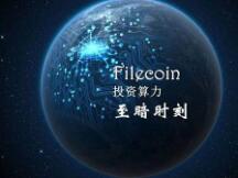 Filecoin主网9月将启动,现在是购买矿机的至暗时刻?