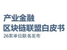 中国宝武联合多方共同发布《产业金融区块链联盟白皮书》