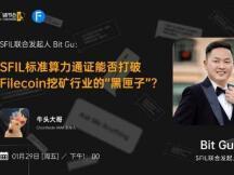 """锚定Filecoin算力,SFIL如何打破挖矿行业""""黑匣子""""?"""