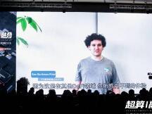 FTX CEO SBF:DeFi描绘出了世界的最终形态