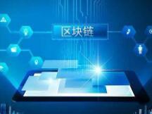 区块链应用操作员国标出台 相关课程及教材正在编制中