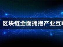 马化腾:区块链全面拥抱产业互联网