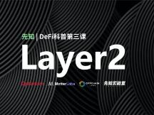 DeFi科普:5分钟看懂Layer2起源、发展及未来