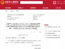 北京:探索推动区块链技术在信用领域的规模化应用