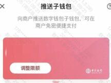 """数字人民币App迎更新,中行子钱包支持北京地铁""""亿通行""""推送"""