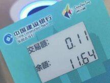 """""""建行深圳通数字人民币交通卡""""亮相服贸会,""""双离线""""首次应用于轨道交通"""