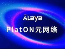Alaya资产跨链系统即将上线 跨链激励活动将同步启动