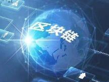 中国汽车工业协会发布汽车数据可信存证区块链平台