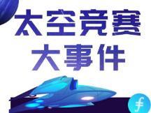 IPFS原力区成绩单:Filecoin太空竞赛第一轮完美收官