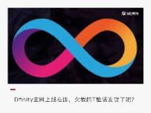 "Dfinity主网即将要上线,迟到两年的它还是""天王""吗?"