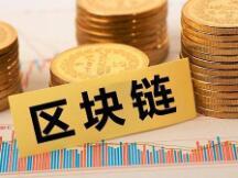 蔡维德:区块链如何塑造新金融体系?