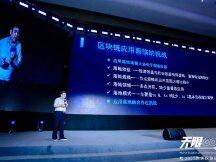 斯雪明:坚持应用创新,大力发展自主创新区块链基础理论、技术与产品,加快区块链产业发展