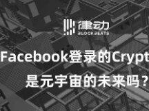 支持Facebook登录的CryptoVoxels 是元宇宙的未来吗?