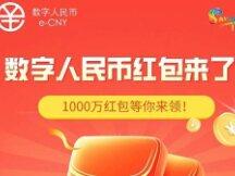 海南三亚发放1000万数字人民币红包 最高800元