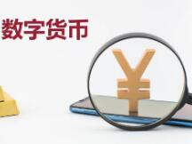 """北京数字人民币试点结束,双离线支付""""碰一碰""""有哪些表现形式?"""