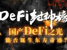 国产DeFi之光,能否诞生东方奇迹?