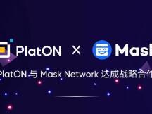 PlatON与Mask Network达成战略合作 共同推进隐私计算领域商业落地