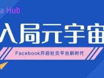 入局元宇宙:Facebook开启社交平台新时代