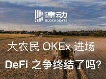 大农民OKEx进场,DeFi之争终结了吗?