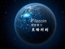 现在不是购买Filecoin矿机的好时机